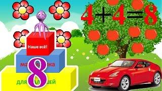 Цифра и число 8. Математика для малышей