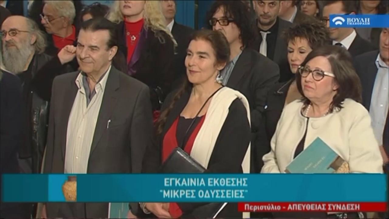 Οι «Μικρές Οδύσσειες» του Ελληνισμού στο Περιστύλιο της Βουλής (20/03/2017)