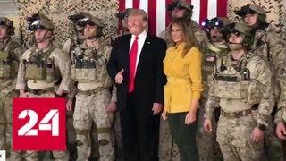 Трамп впервые оказался на войне и не на шутку испугался — Россия 24
