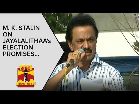 M-K-Stalin-on-Jayalalithaas-Election-Promises-and-AIADMKs-Election-Manifesto--Thanthi-TV