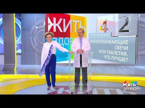 Жить здорово Совет за минуту: жаропонижающие свечи или таблетки 13.09.2018 - DomaVideo.Ru
