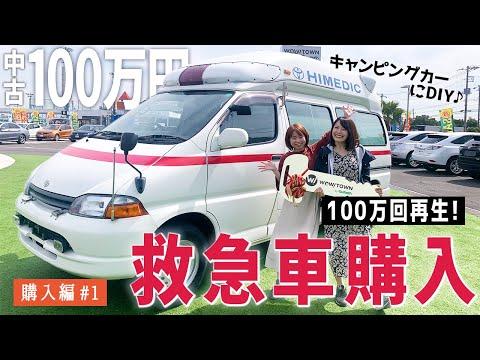 【100万円】ガリバーで救急車を買いました!キャンピングカーに生まれ変わらせます! видео