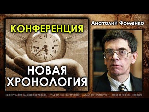 Анатолий Фоменко. Последние открытия Новой Хронологии - DomaVideo.Ru