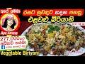 එළවළු බිරියානි | Vegetable biryani by Apé Amma