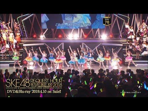 「SKE48 リクエストアワー2018セットリスト100 ~メンバーの数だけ神曲はある~」DVD&Blu-rayダイジェスト映像公開!!