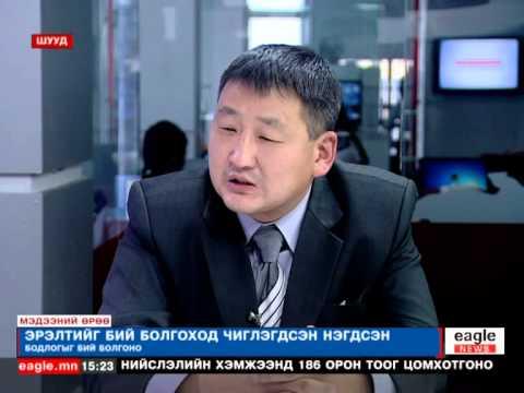 """""""Зээлжих болон санхүүжих чадавхын зэрэглэл тогтоох тогтолцоог Монгол Улсад хөгжүүлэх, түүний ач холбогдол"""" сэдэвт уулзалт, хэлэлцүүлэг"""