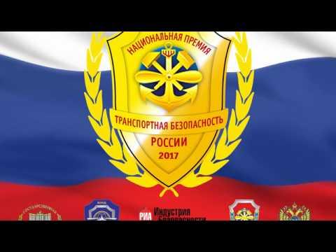"""Национальная премия """"Транспортная безопасность России"""""""