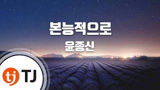 [TJ노래방] 본능적으로 - 윤종신(Feat.Swings) (By Instinct - Yoon jong shin) / TJ Karaoke