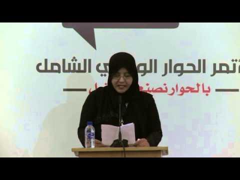 كلمة ايمان جعفان | 23 مارس | مؤتمر الحوار الوطني الشامل