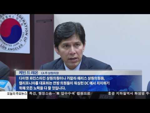 가주 상원의장  '연방 지원 중단' 위헌 2.10.17 KBS America News