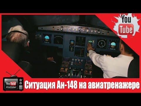 Ситуацию в кабине разбившегося Ан-148 воспроизвели на авиатренажере (видео)