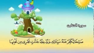 المصحف المعلم للشيخ القارىء محمد صديق المنشاوى سورة التغابن كاملة جودة عالية