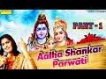 Aalha Shankar Parwati Daksh Katha Sanjo Baghel P1