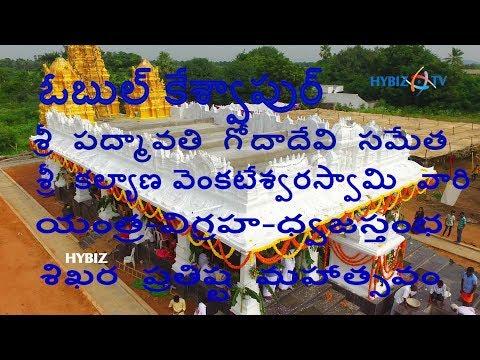 , Venkateshwara Swamy Temple Obulakeshvapur