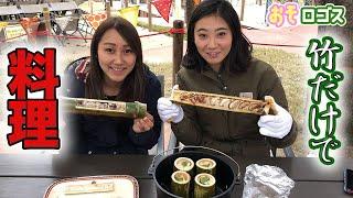 【キャンプ飯】竹を使って絶品料理を作ってみた!竹でご飯にリベンジ!【おそロゴス#33】