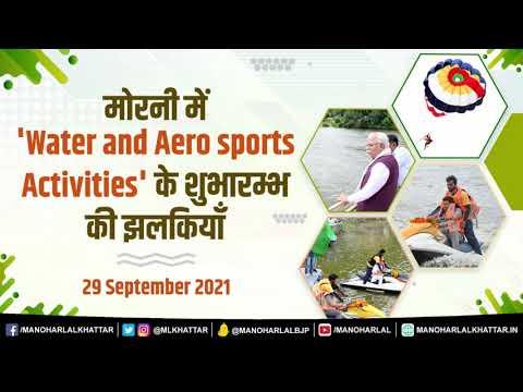 Embedded thumbnail for मुख्यमंत्री श्री मनोहर लाल ने टिक्कर ताल, मोरनी में 'वाटर एंड एयरो स्पोर्ट्स एक्टिविटीज' का शुभारंभ किया (29 सितंबर 2021)