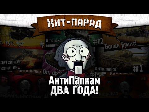Хит-парад: АнтиПапкам ДВА ГОДА! Лучшие моменты.
