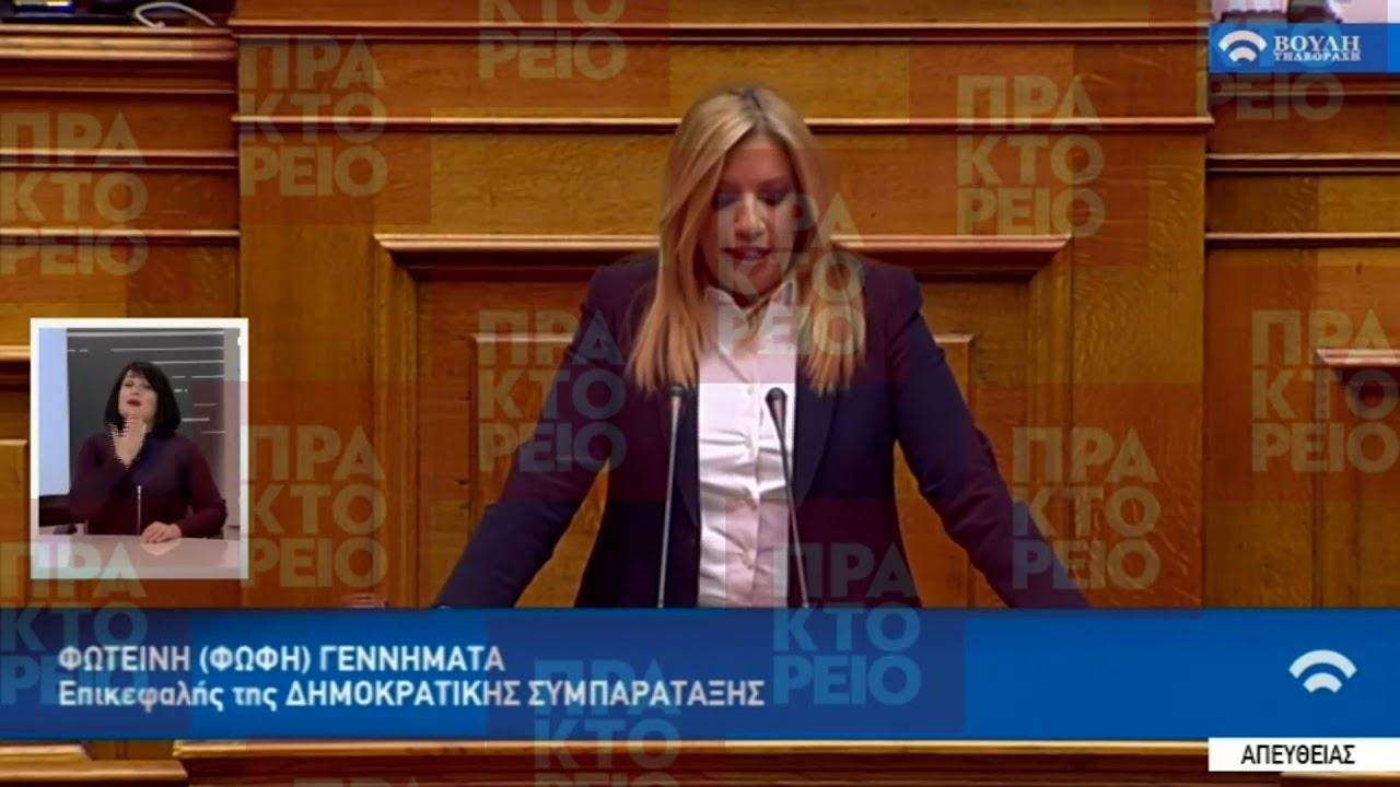 Ομιλία Φ. Γεννηματά  στη Βουλή για το  Κοινωνικό μέρισμα