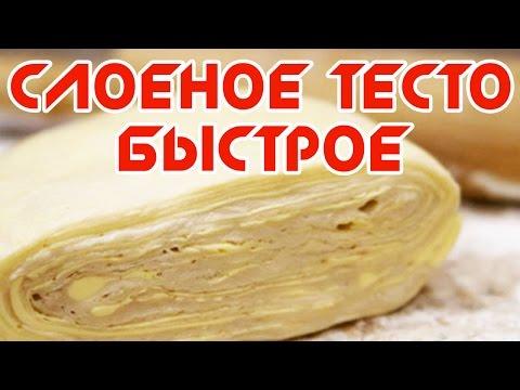 Как сделать тесто быстрое