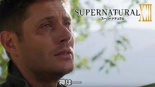 Video BD/DVD/デジタル【予告編】「SUPERNATURAL XIII <サーティーン・シーズン>」9.13リリース/デジタル先行配信中 MP3, 3GP, MP4, WEBM, AVI, FLV Juni 2018