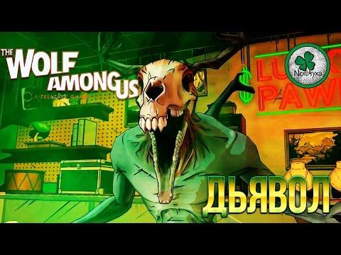 The Wolf Among Us | Удачный Залог #8