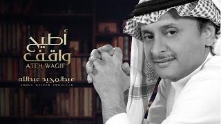 عبد المجيد عبد الله - أطيح واقف (حصرياً)   2019