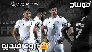 أروع فيديو لمنتخبنا الجزائر ضد نيجيريا لحمك يشوك 💔