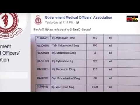 இலங்கையின் அரச மருந்தகங்களின் அவல நிலை Srilanaka  Pharmacy  SOORIYAN FM NEWS