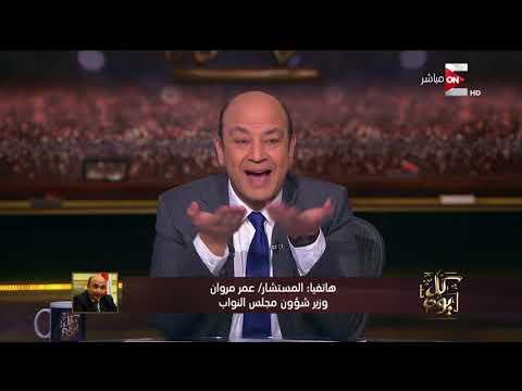 العرب اليوم - شاهد: لأول مرة وزير شؤون مجلس النواب المصري يكشف مرتبات الوزراء