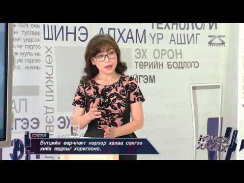 Нэмэх Хасах - Хэлэлцүүлэг : Төрийн албаны хуулийн өөрчлөлтийн талаар...