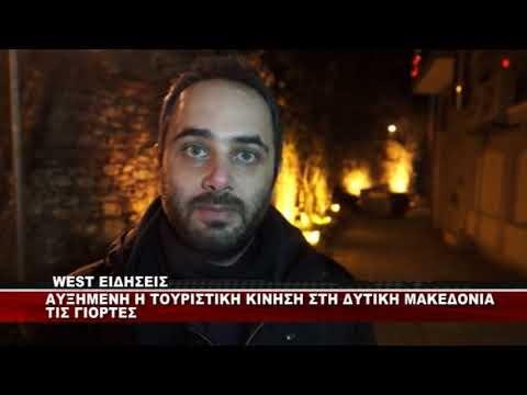Αυξημένη η τουριστική κίνηση στη Δυτική Μακεδονία «Δηλώσεις Θ.Ζυμπίδη στο WEST»