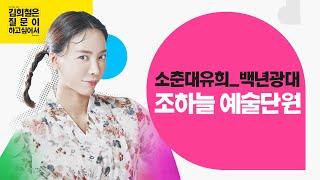 [국립정동극장] 김희철은 질문이 하고 싶어서 -조하늘 예술단원 편- 영상 썸네일