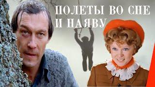 Полеты во сне и наяву (1982)