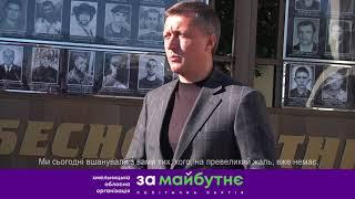 Команда політичної сили «ЗА МАЙБУТНЄ» вшанували загиблих захисників України