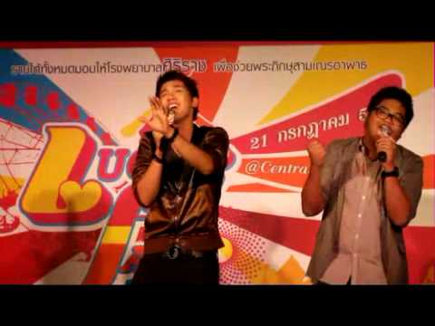 แกงส้ม แคน โดม   คนไหนโสด Lucks Fun Fair @Central Ladprao (видео)