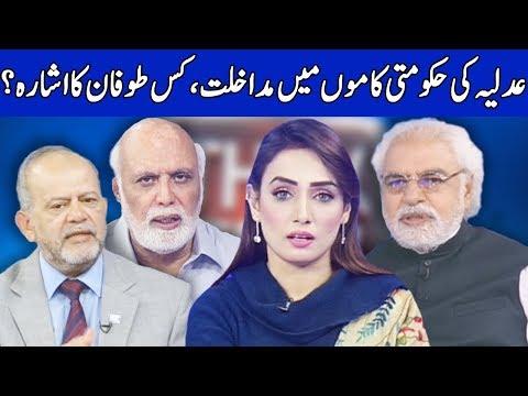 Think Tank With Syeda Ayesha Naaz | 8 December 2018 | Dunya News