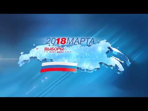 18 марта 2018 года Выборы Президента Российской Федерации