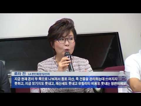 한인회관 수익 위탁관리 추진 5.19.16  KBS America News