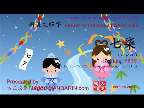 Origin of Chinese Characters - 0216 七柒 qī seven - 七夕 Chinese Valentine Day