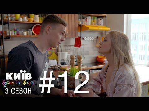 Киев днем и ночью - Серия 12 - Сезон 3 - DomaVideo.Ru