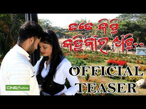 Video Tate Kichhi Kahibara Achhi - New Odia movie - 1st official Teaser - Subrat Digal - CineCritics download in MP3, 3GP, MP4, WEBM, AVI, FLV January 2017