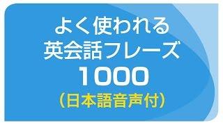 よく使われる1,000フレーズをまとめています。日本語音声の次に、英語音声が流れます。聞き流し用としても最適です。 [訂正] 0:03:59〜「私の弟より」→「私の兄より」 1:16:40〜「私はコーヒーを飲むのが好きです。」→「私はコーヒーより紅茶の方が好きです。」 ↓ 英語音声のみバージョン(字幕オン/オフ可...
