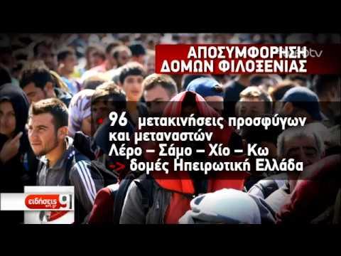 Συνεχίζονται οι ροές προσφύγων και μεταναστών  | 22/11/2019 | ΕΡΤ
