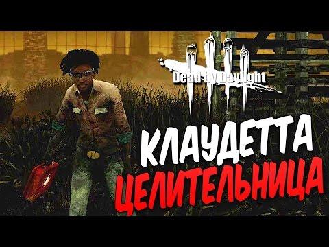 Dead by Daylight — ЦЕЛИТЕЛЬНИЦА КЛАУДЕТТА! КОЛОКОЛЬЧИК ЗВЕНИТ В БУБЕНЦЫ! (видео)