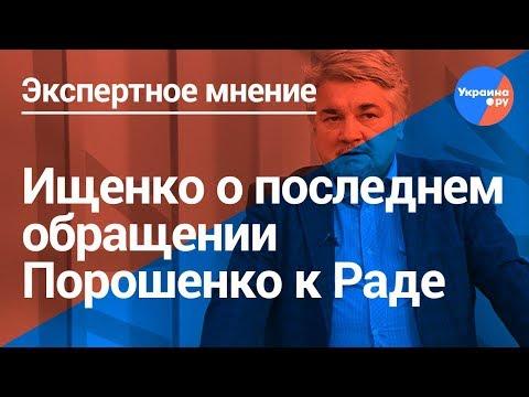 Ищенко о выступлении Порошенко в Верховной Раде - DomaVideo.Ru