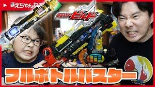 究極豪成 DXフルボトルバスター vs DXガシャコンキースラッシャー / フルフルラビットタンクボトル [仮面ライダービルド] | まえちゃんねる