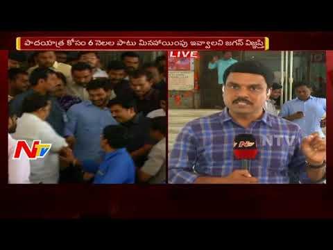 YS Jagan Attends Hyderabad CBI Court    Seeking Exemption from Appearing Before CBI