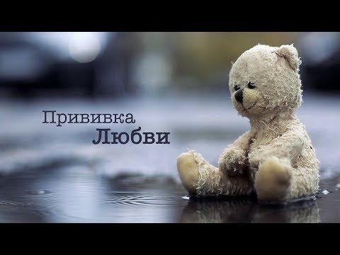Прививка любви - Дмитрий Дюжев