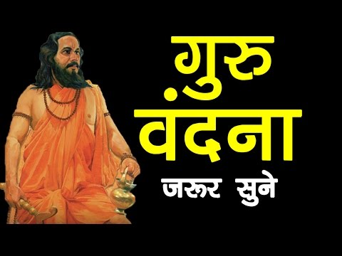 Video गुरु वंदना || Guru Vandana || जरूर सुने download in MP3, 3GP, MP4, WEBM, AVI, FLV January 2017