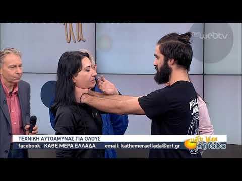 Τεχνική αυτοάμυνας για όλους   21/11/2019   ΕΡΤ